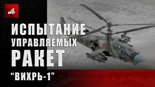 Испытания управляемых ракет «Вихрь-1»