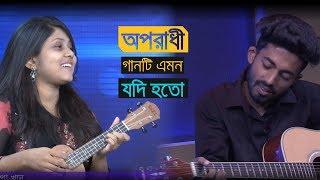 'অপরাধী' গানটি এমন যদি হতো! | Oporadhi duet | Arman Alif & Tumpa