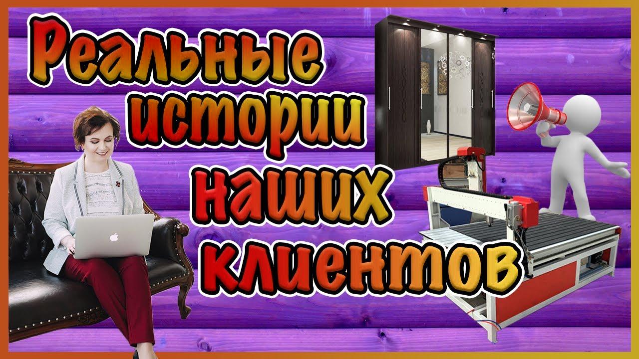 Бизнес на станках ЧПУ История нашего клиента  Фрезерный станок чпу по дереву  Столярное производство