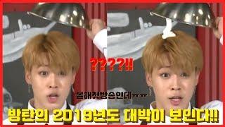 BTS(방탄소년단) 2019년 머랭 첫 방송사고??! …