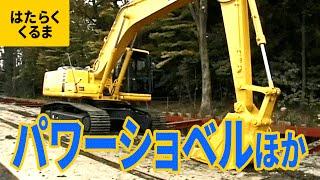 はたらくくるま(6)建設現場の車:パワーショベル/ブルドーザー/ホイールローダー/マルチローダー/ビル解体車/クラッシャー/クレーン車/ロードカッター/モーターグレーダー