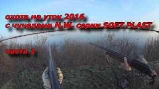 ОХОТА НА УТОК 2016 часть 1(, 2016-06-08T20:32:20.000Z)