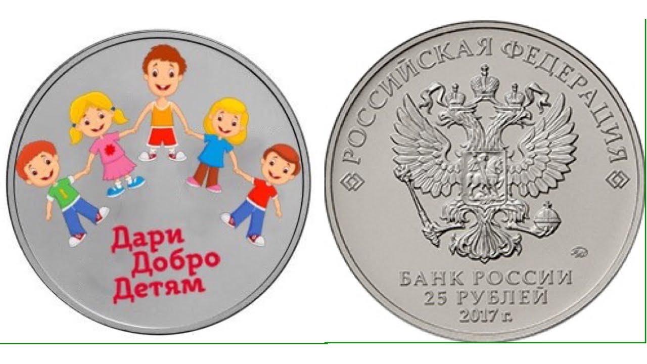"""25 рублей """"Дари добро детям"""" новая монета в плане выпуска ..."""