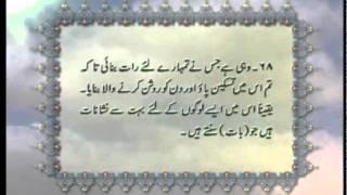 Surah Yunus v.42-110 with Urdu translation, Tilawat Holy Quran, Islam Ahmadiyya