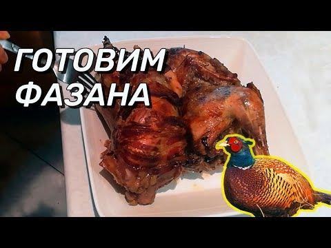 Как ВКУСНО приготовить ФАЗАНА?! Отличный рецепт готовки фазана. #Фазан #Рецепт #Охота