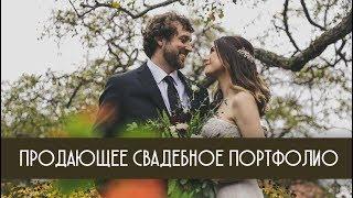 Свадебное портфолио фотографа в ФотоШОУ PRO