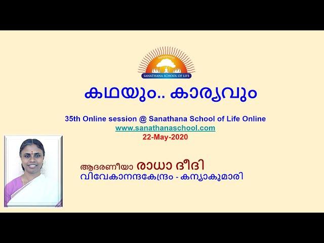 കഥയും.. കാര്യവും - ആദരണീയാ രാധാ ദീദി വിവേകാനന്ദകേന്ദ്രം - കന്യാകുമാരി@Sanathana School of LifeOnline