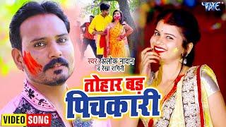 #VIDEO | तोहर बढ़ पिचकारी | #Alok Nadan, Rekha Ragini का सबसे हिट होली गीत | Bhojpuri Holi Song 2021