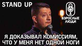 ▪️ Взрослые Люди ▪️ STAND UP - Второй сезон. Боб Фарбер