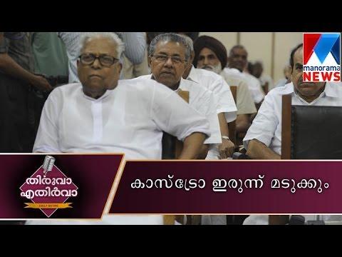 Kerala castro to wait more for chair | Manorama News |Thiruva Ethirva