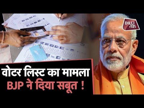 Voter List में गड़बड़ी पर BJP ने दिया AAP की साजिश वाला सबूत !| Dilli Tak