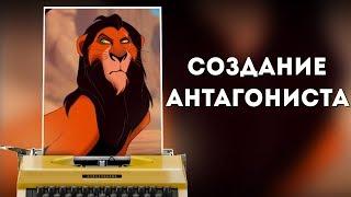 """СОЗДАНИЕ АНТАГОНИСТА / КИНОГЕРОЙ: ШРАМ (""""КОРОЛЬ ЛЕВ"""")"""