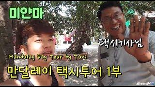 만달레이 택시투어 1부 ,Mandalay Day Tour by Taxi