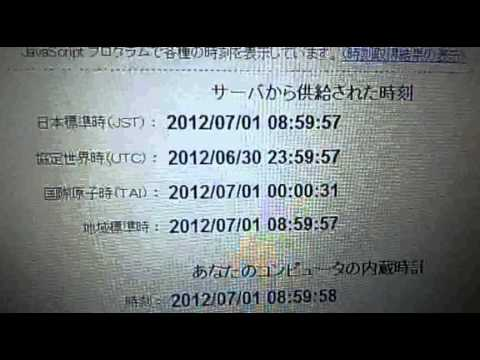 2012年7月1日 AM9:0060秒 うるう秒の瞬間