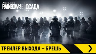 Tom Clancy's Rainbow Six Осада – Трейлер выхода – Брешь [RU]