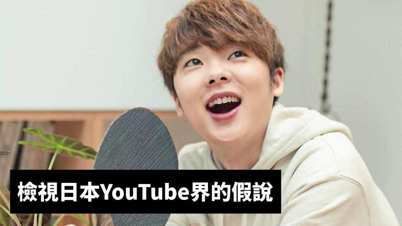 檢視日本YouTube界的假說【廣播】