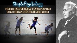 Возрастная психология. Поэтапное формирование умственных действий по Гальперину
