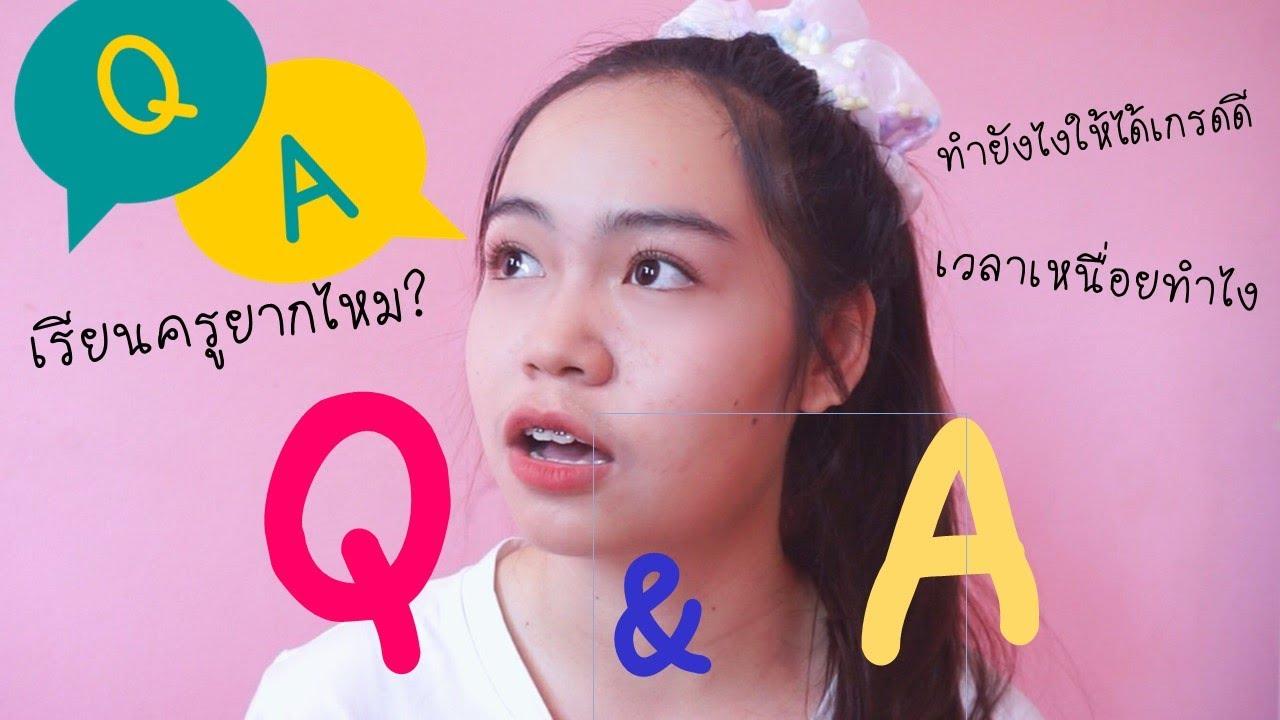 Q&A ตอบคำถามเกี่ยวกับการเรียนและเรื่องทั่วไป l AuSung