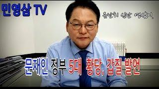 [민영삼TV] 문재인정부 5대 갑질 발언, 황당 발언 !