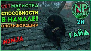ГАЙД Assassin s Creed Valhalla Оксенфордшир Всё оружие броня и Способности Топ Сет Магистра