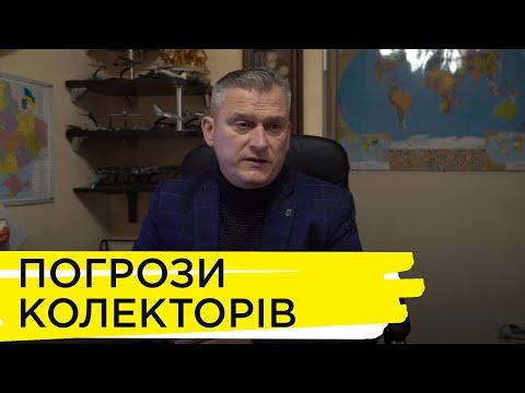 Суспільне Кропивницький: ЮРИДИЧНІ ПОРАДИ Що робити, коли діяльність колекторських компаній виходить за рамки правового поля?