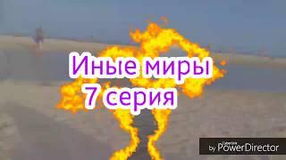"""Сериал """"Иные миры"""" 7 серия"""