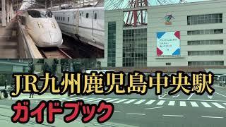 JR九州鹿児島中央駅 ガイドブック