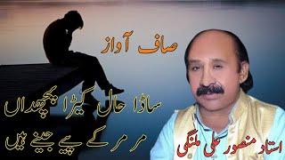 Sada Haal Kehra puchdan Mansoor Malangi-Old Songs-All song-Mp3 Free Download-Punjabi-Sad Song