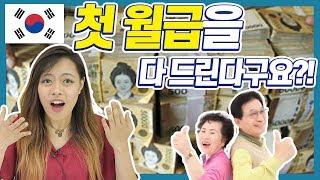 첫 월급을 부모님께 드리는 한국문화에 충격받은 필리핀여…
