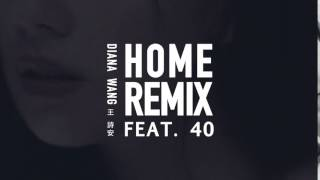王詩安 Diana Wang - HOME Remix feat. 40 (Official Teaser Video)