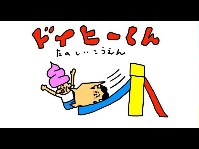 【アニメ】#76「ドイヒーくん」第76話・楽しい公園