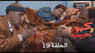 كبور و الحبيب - Kabour et Lahbib - الحلقة : Episode 19 - HD