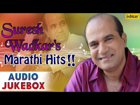 Suresh Wadkar's Marathi Hits : Evergreen Marathi Songs || Audio Jukebox