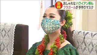 衣装生地で・・・フラガールが手作りマスク100枚寄贈(20/05/22)