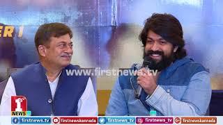 ಅನಂತ್ ಸರ್ಗೆ ತುಂಬಾ ತಲೆ ತಿನ್ನುತ್ತಿದ್ದೆ..!  | Yash | KGF Success press meet