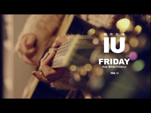 IU - FRIDAY Feat.  張利貞 Of History  (華納official HD 高畫質官方中字版)