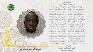 Khassida Gui S. Touba don Diaayante ak yonente Bi - Mashallah Dr. S. Abo Madyana Chouhayb Thiaw