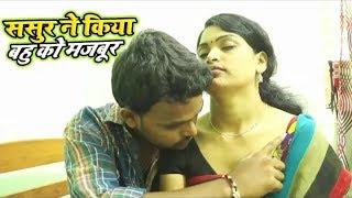 short film   तेजी से फैल रहा ये वीडियो   Bhojpuri Short Film   sexy short film   Bhojpuri movie 2019
