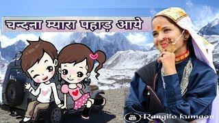 Chandna mera pahad aaye | Kumauni whatsapp Status | Rangili Kumaon
