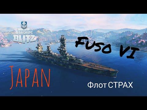 WOWS BLITZ Флот СТРАХ: Обзор Fuso VI