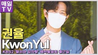 [매일TV] 권율(Kw…