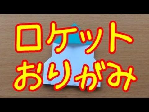 ハート 折り紙 折り紙ロケットの折り方 : youtube.com