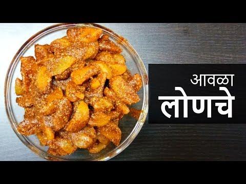 рдЖрд╡рд│рд╛ рд▓реЛрдгрдЪреЗ | Amle Ka Achar | Gooseberry Pickle | Amla Pickle | Anita Kedar | with english Subtitles