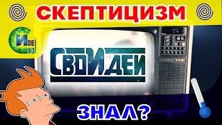 видео СКЕПТИЦИЗМ