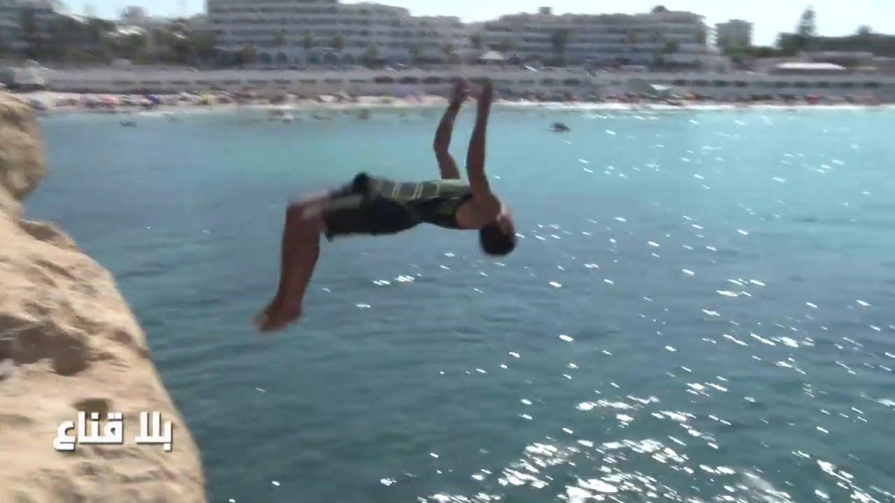 bila kinaa|أجمل الصالتوات في البحر من أعلى الجرف شاطئ القراعية المنستير Cliff jumps in monastir