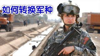 在美国参军如何选择军种/Select services(army)