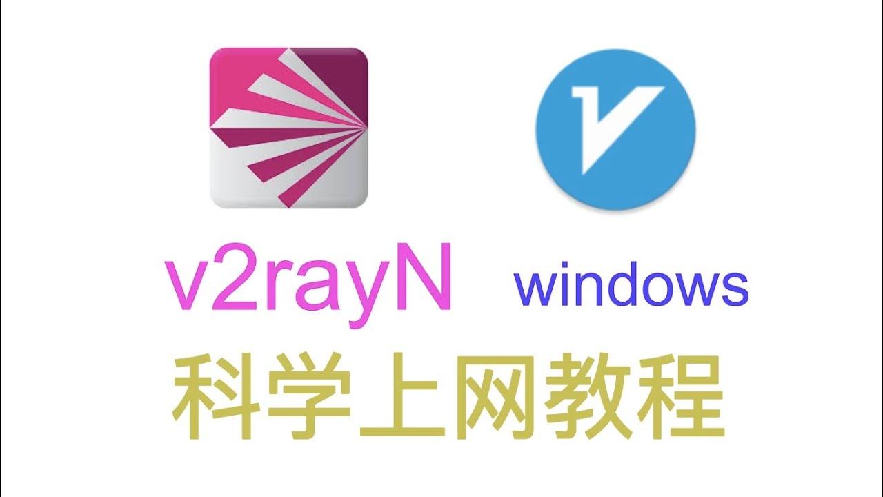 windows 系统使用 v2ray 科学上网 v2rayN 使用教程