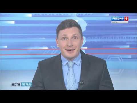 «ВЕСТИ-Пермь» - вечерний выпуск 28.11.2019