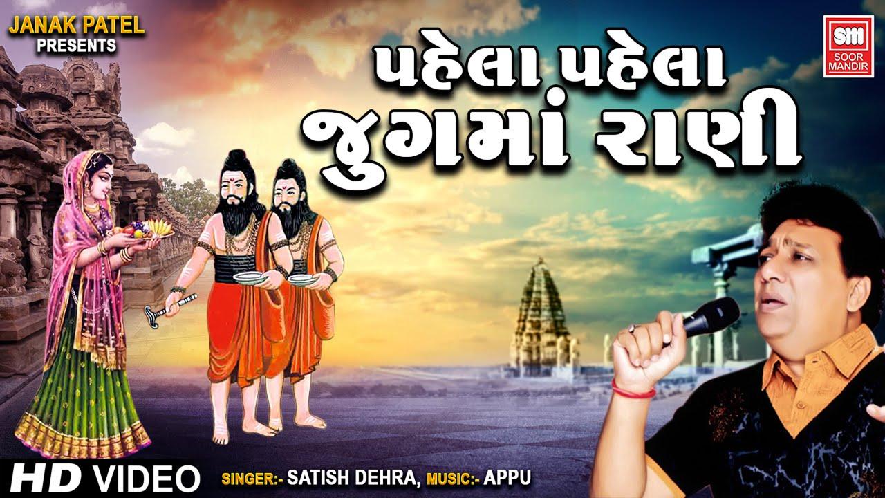 पिंगला भरथरी प्राचीन भजन I Pehla Pehla Jug Ma | Satish Dehra | Superhit Gujarati Bhajan