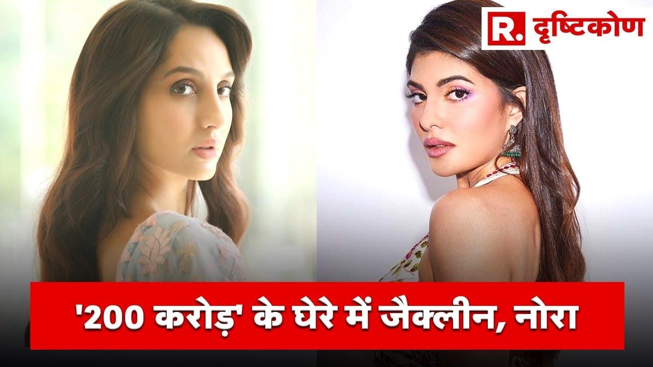 Download जांच के घेरे में 'Bollywood अभिनेत्रियां', देखिए R.दृष्टिकोण, Nidhi Vasandani के साथ